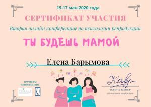 Елена Барымова