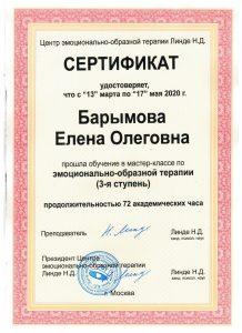 3.1.БарымоваЕ.