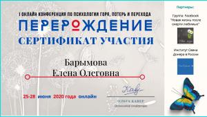 Барымова Елена Олеговна